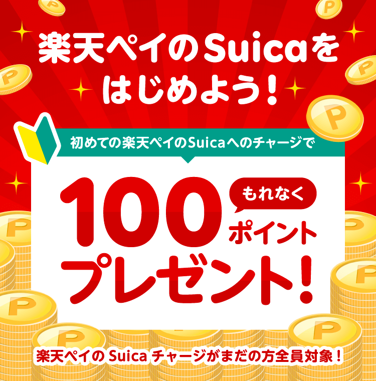 「楽天ペイ」初めてのSuicaチャージでもれなく100ポイントプレゼントキャンペーン