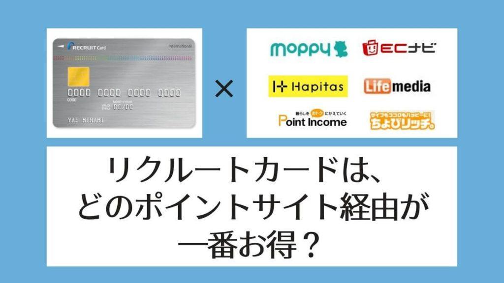 【比較表あり】リクルートカードはどのポイントサイト経由が一番お得?