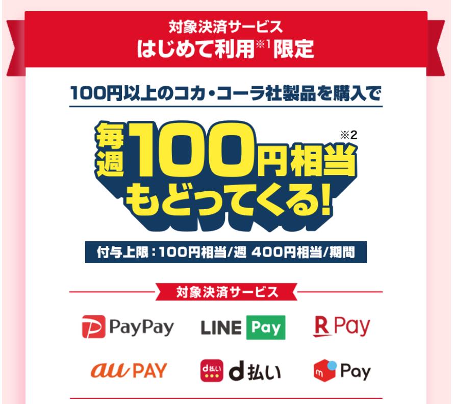 「auPAY」コークオンペイで毎週100円戻ってくるキャンペーン
