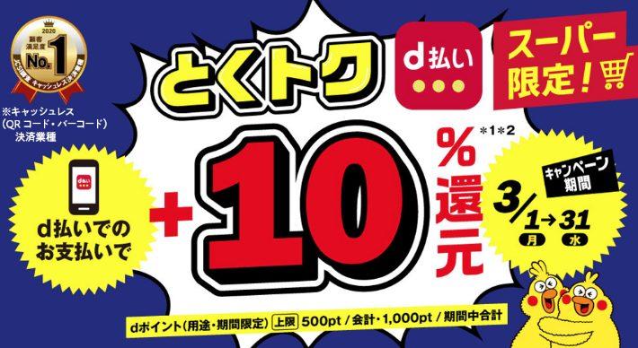 「d払い」トクトクd払い・スーパー限定10%還元
