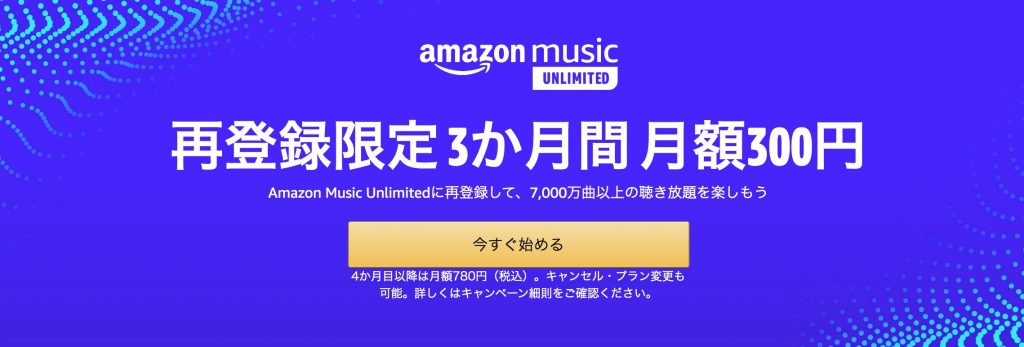 【2021】Amazon music unlimited 再登録で3ヶ月間月額300円キャンペーン