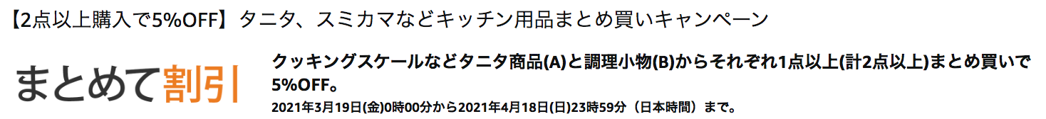 【4/18まで】タニタ、スミカマなどキッチン用品まとめ買いキャンペーン!2点以上購入で5%オフ