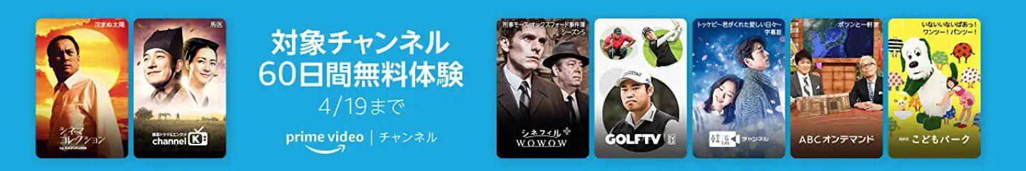 プライムビデオ対象チャンネル60日間無料キャンペーン!