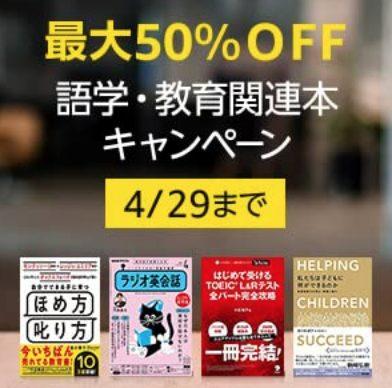 【4/29まで】Kindle本最大50%オフ!語学・教育関連本キャンペーン!