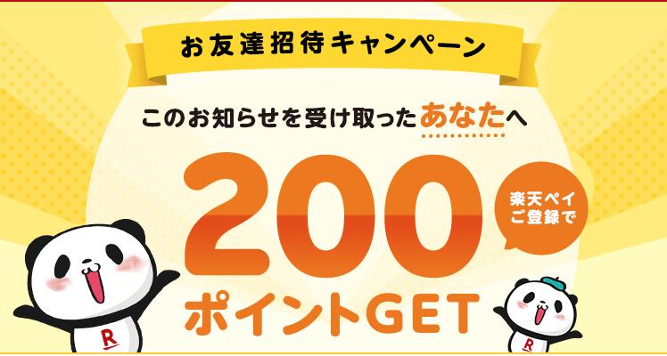 【楽天ペイの紹介コード】友達紹介からの登録で200ポイント!