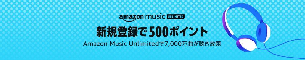 Amazon Music Unlimited・新規登録で500ポイントキャンペーン