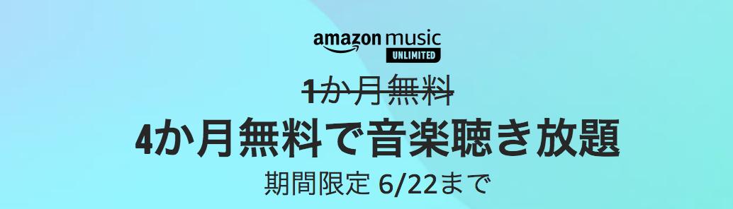 Amazon Music Unlimited・4ヶ月無料キャンペーン