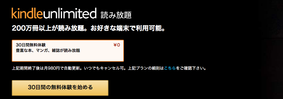 Kindle Unlimited・30日間無料体験キャンペーン