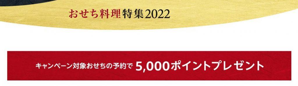 【10/10まで】対象おせちの予約購入で5,000ポイントプレゼントキャンペーン!