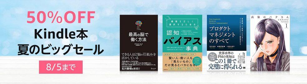 【8/5まで】Kindle本・50%オフ!夏のビッグセール