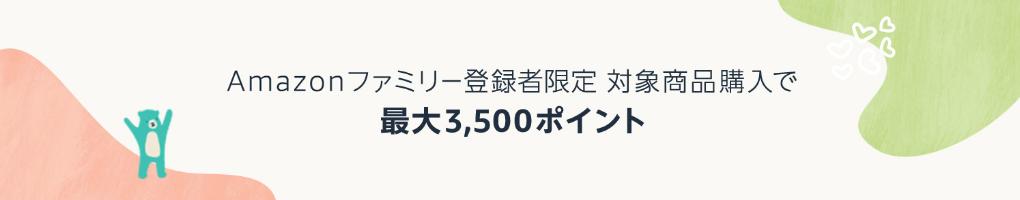 【11/14まで】Amazonファミリー登録者限定・対象商品購入で最大3500ポイント!
