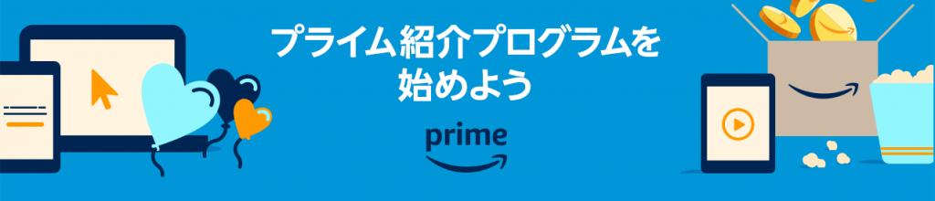 【11/11まで】紹介リンクからのプライム会員登録でAmazonポイントがもらえるキャンペーン!