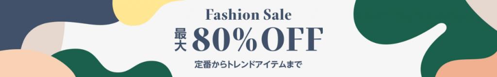 Amazonファッションセール最大80%オフ!