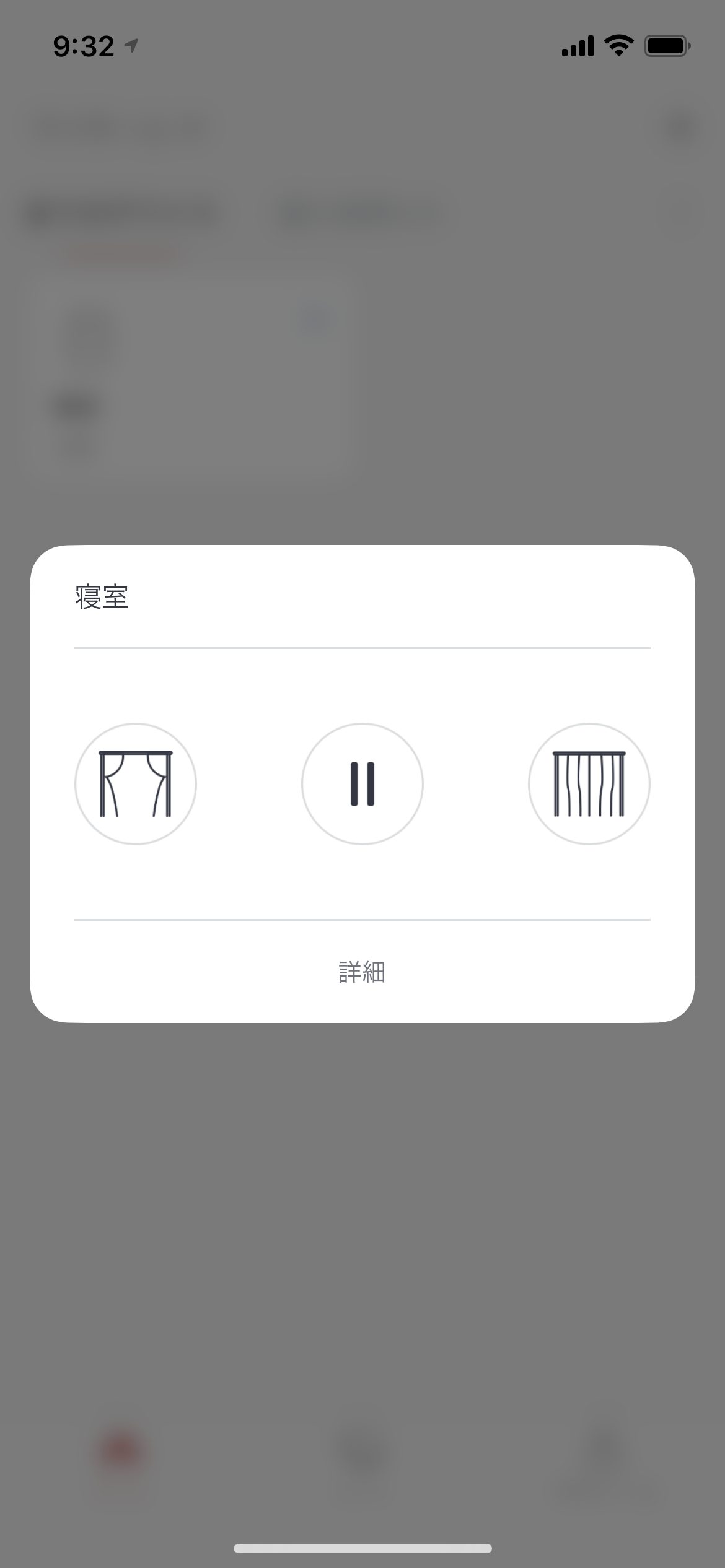SwitchBotカーテンのレビュー・口コミー・口コミ