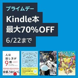 【6/22まで】Kindle本最大70%オフ