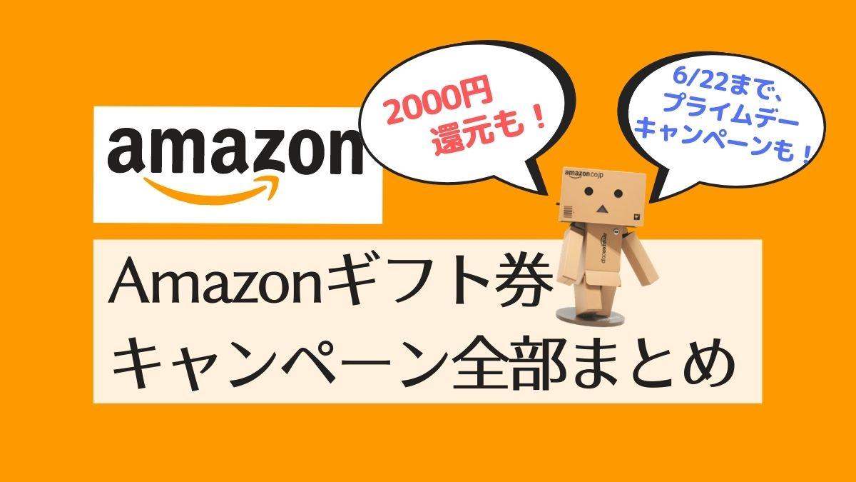 【保存版】Amazonギフト券キャンペーン2021まとめ【2000円還元も!アマギフはチャージがお得】