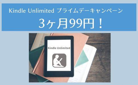 【6/22まで】Kindle Unlimited・3ヶ月99円キャンペーン