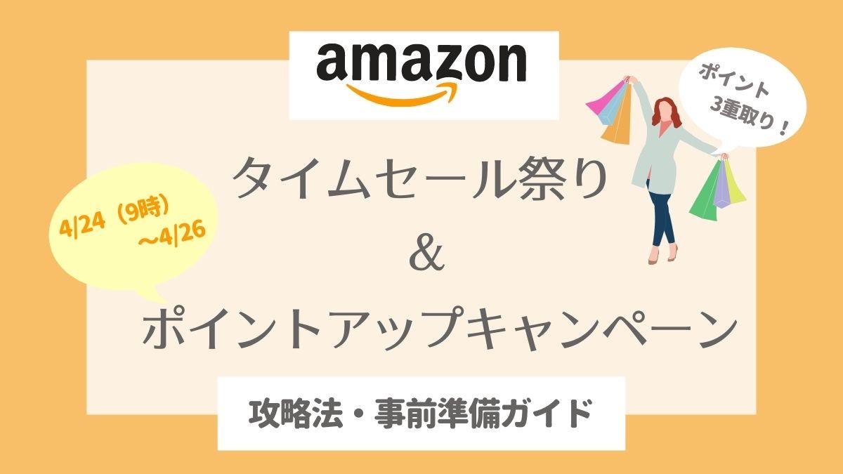 Amazonポイントアップキャンペーン2021年4月