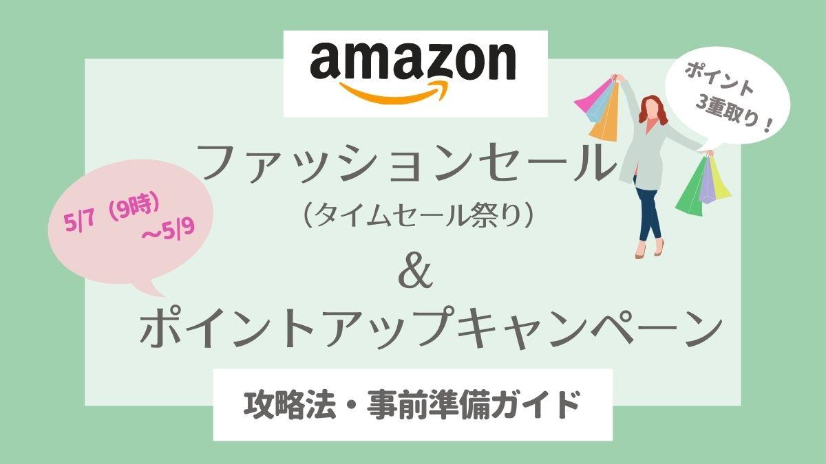 Amazonタイムセール祭り2021年5月の攻略法【次回予定はいつ?ポイントアップキャンペーンの使い方・おすすめ商品】