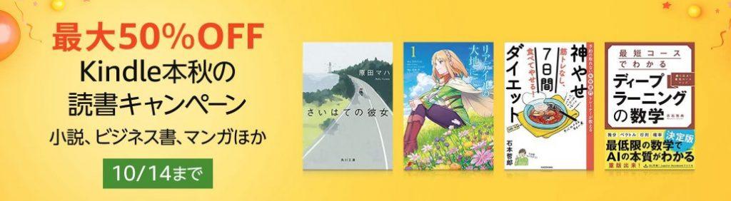 【10/14まで】Kindle本秋の読書キャンペーン