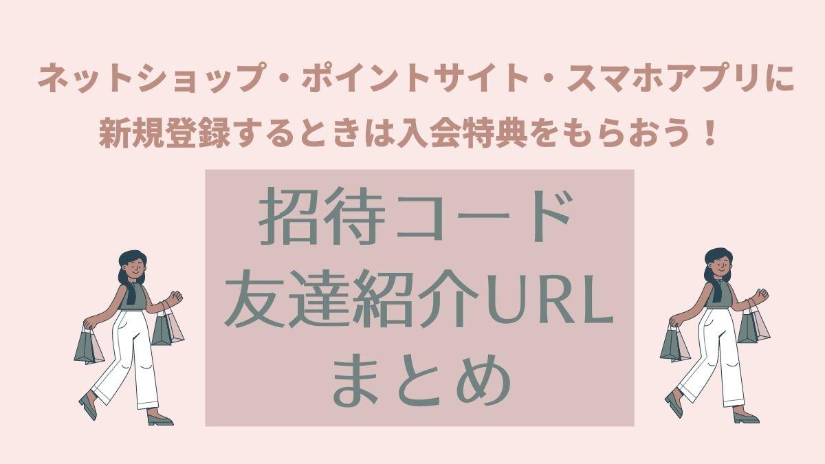 【2021】招待コード・紹介コード・割引クーポンまとめ