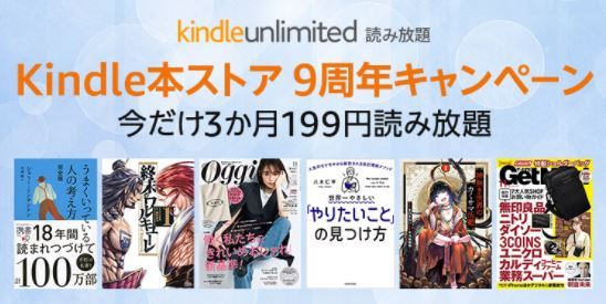 Kindle Unlimited・3ヶ月199円キャンペーン