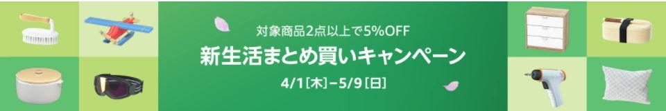 【5/9まで】新生活まとめ買いキャンペーン!2点以上購入で5%オフ