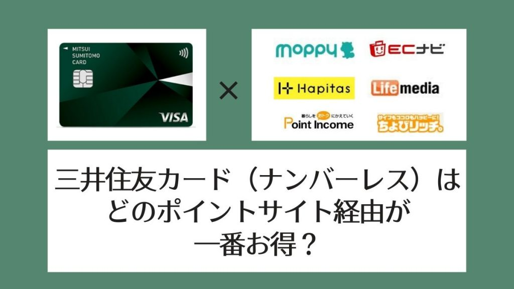 三井住友カード(ナンバーレス)はどのポイントサイト経由が一番お得?