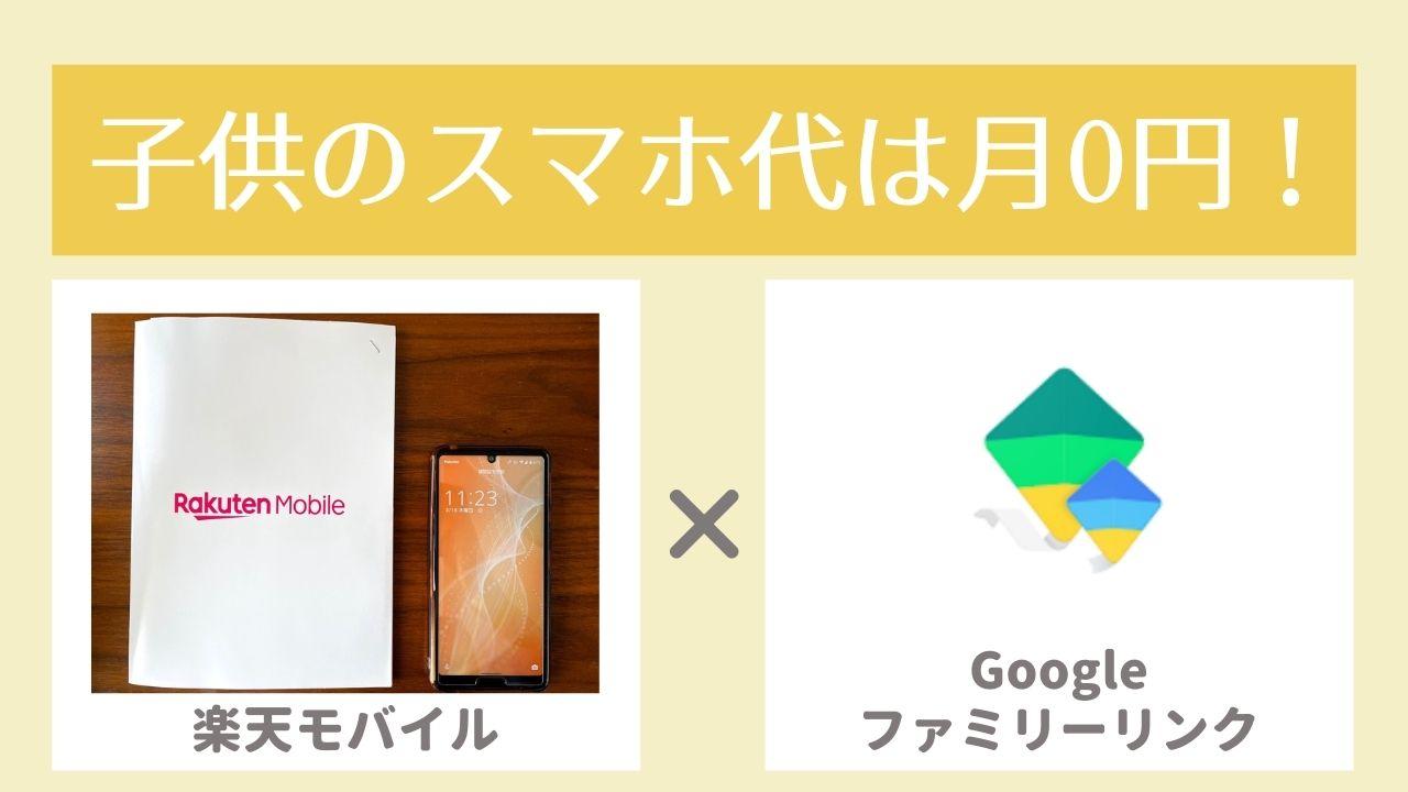 【子供の0円スマホ】楽天モバイルを子供名義で契約×Googleファミリーリンク【フィルタリングも無料に!】