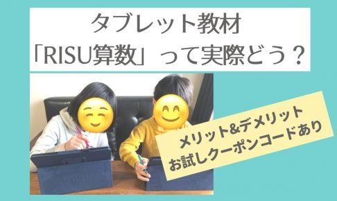 【RISU算数のお試し体験】メリット・デメリットが判明、下の子は継続決定!【クーポンコードあり】