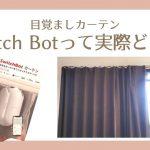 【光の目覚まし!】SwitchBotカーテンを3ヶ月使ってみた感想【メリット&デメリット・レビュー・口コミ】