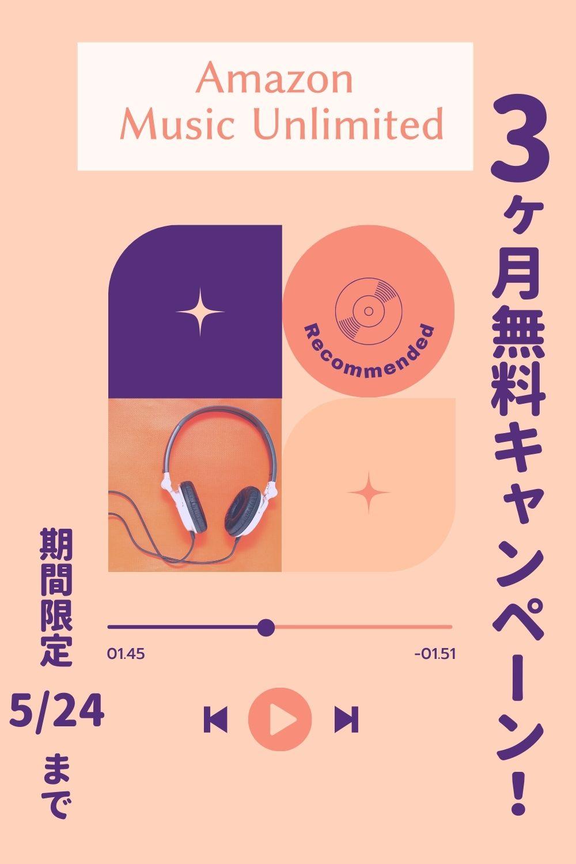 Amazon Music Unlimited3ヶ月無料キャンペーン