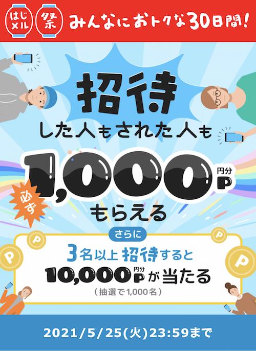 【5/25まで】メルカリ招待コードで1000ポイント!はじメル祭り・新規登録キャンペーン