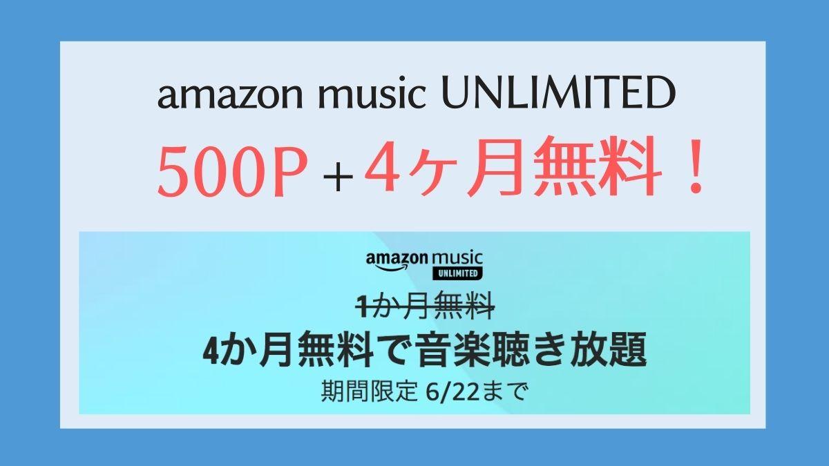 【2021】Amazon Music Unlimitedキャンペーンまとめ【新規登録500ポイント+4ヶ月無料・再登録月300円・学生半額など】