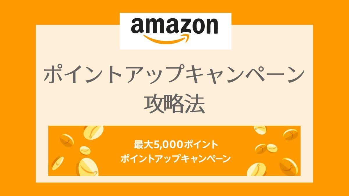 Amazonポイントアップキャンペーン2021攻略法!【ポイント三重取りのやり方・次回予定はいつ?】