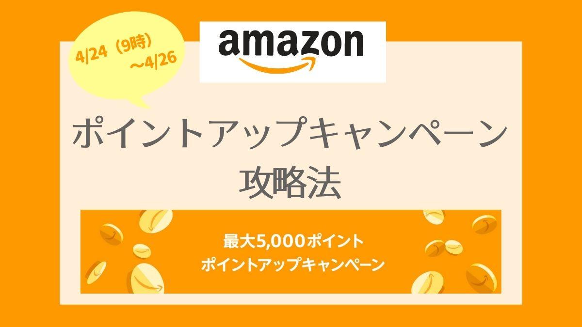 Amazonポイントアップキャンペーン2021攻略法