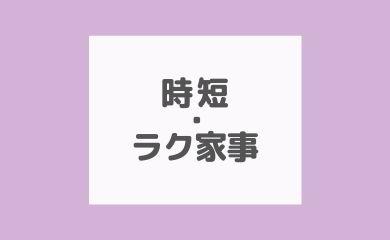 時短・ラク家事カテゴリー
