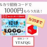 【2021最新】メルカリ招待コードで1000ポイント!はじメルカリ祭り・新規登録キャンペーン!