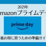 【攻略法】Amazonプライムデー2021事前準備ガイド【次回はいつ?ポイントアップキャンペーンの使い方・おすすめ商品】