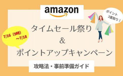 2021年7月Amazonタイムセール祭り&ポイントアップキャンペーン攻略法