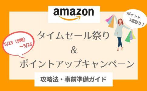 2021年5月23日〜25日Amazonタイムセール祭り&ポイントアップキャンペーン