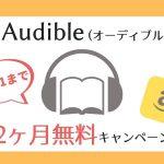 【2021年10月11日まで】Audible(オーディブル)2ヶ月無料キャンペーン!