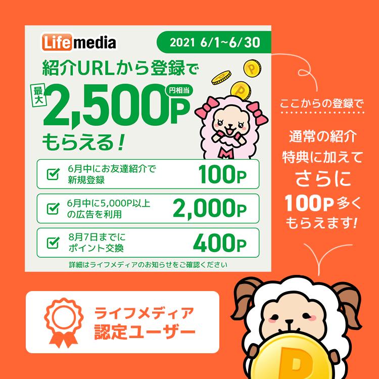 ライフメディア2021年6月友達紹介で2600ポイント