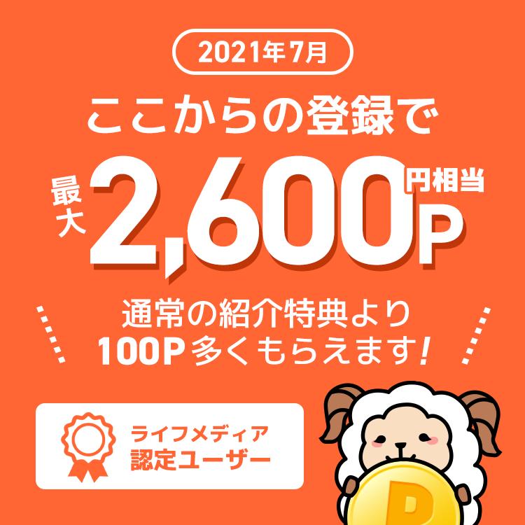 ライフメディア紹介キャンペーン2021年7月