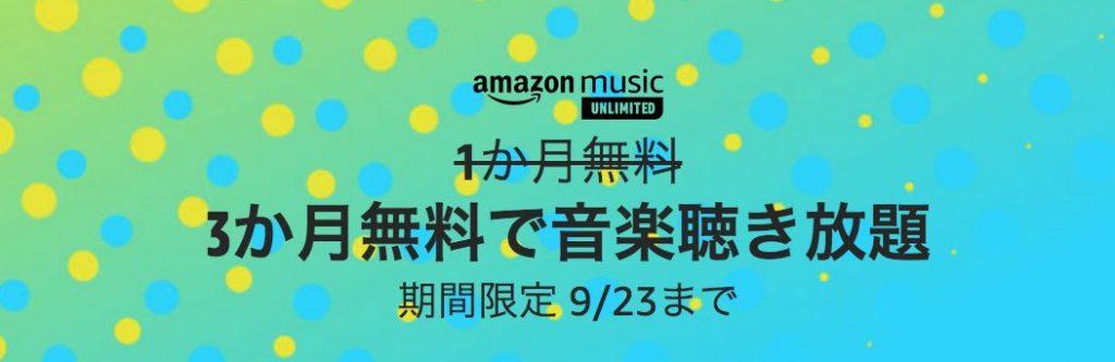 【9/23まで】Amazon Music Unlimited・新規登録で3ヶ月間無料キャンペーン!