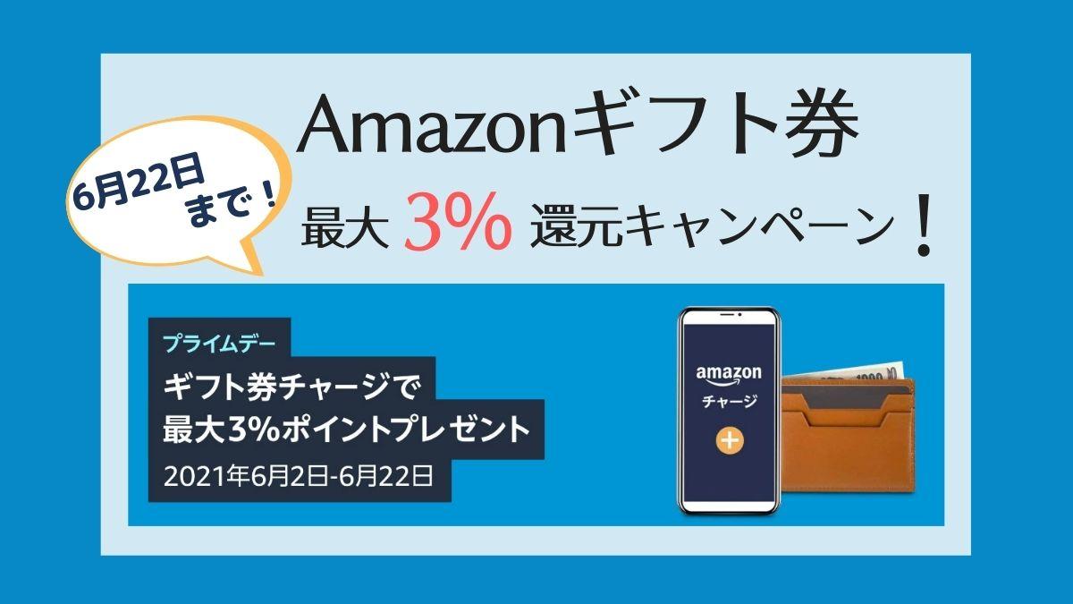 【6/22まで】Amazonギフト券チャージで3%ポイントプレゼント! 【通常キャンペーンよりお得】