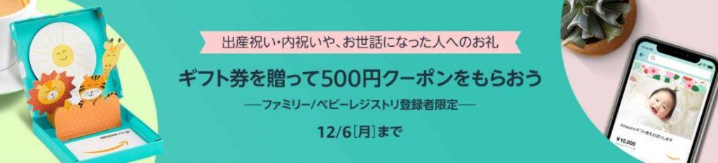 【1人1回】Amazonギフト券を贈って500円クーポン【12/6まで】