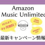 【2021】Amazon Music Unlimitedキャンペーンまとめ【4ヶ月無料・新規登録500ポイント+30日間無料・再登録月300円・学生半額など】