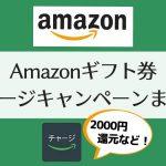 【保存版】Amazonギフト券チャージキャンペーン2021まとめ【2000円還元も!アマギフお得術】