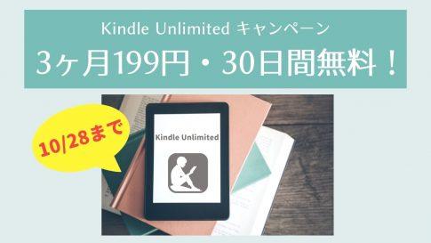 【2021最新】Kindle Unlimited・3ヶ月199円&30日間無料キャンペーン!